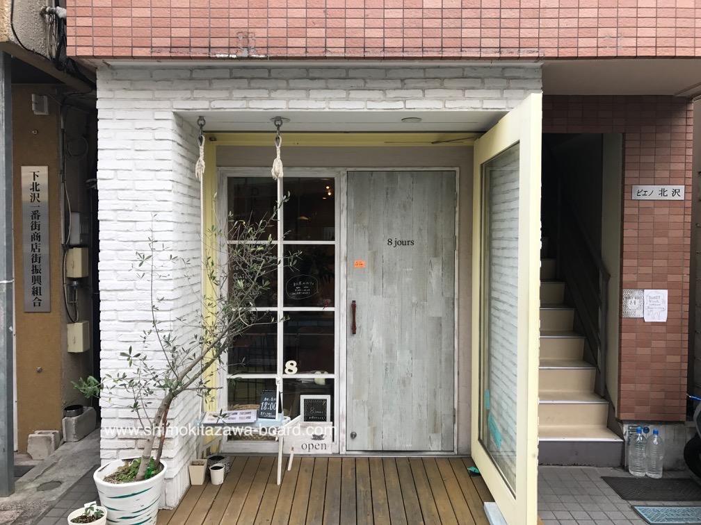 8jours Shimokitazawa N 0046
