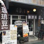 Suzigane Coffee Baisenjyo