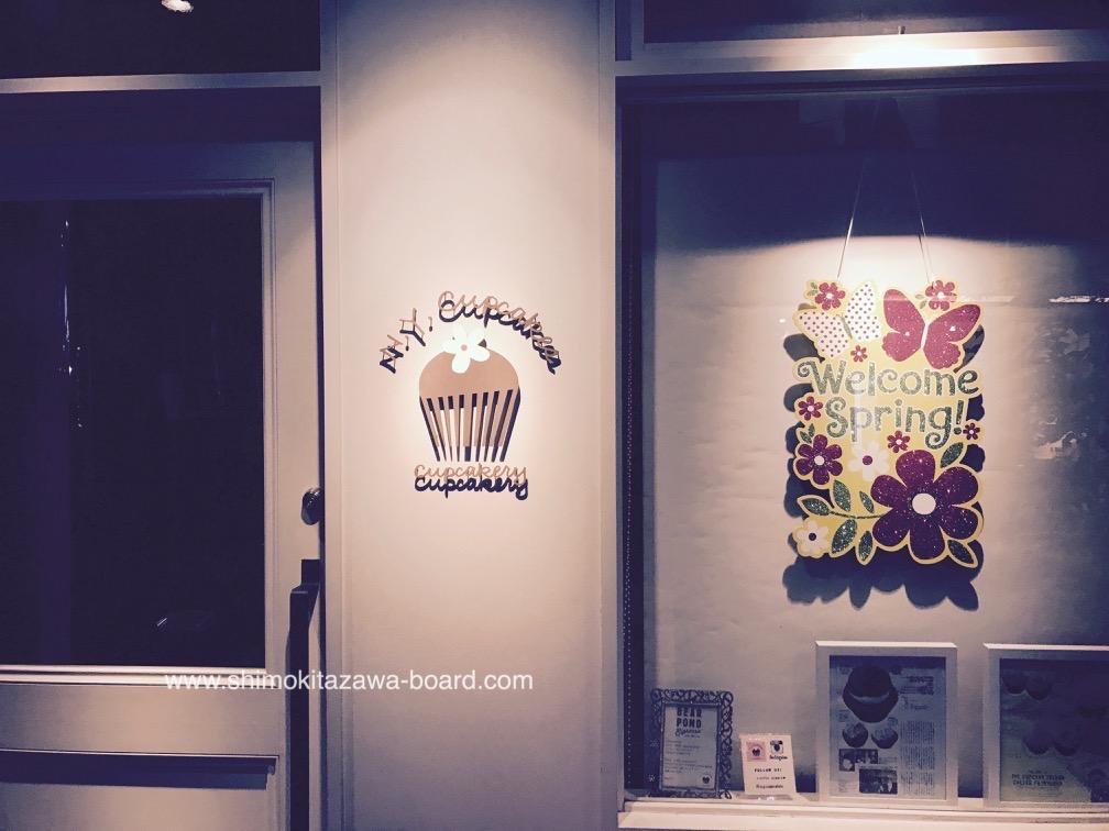 Ny Cupcakes Shimokitazawa N 0292