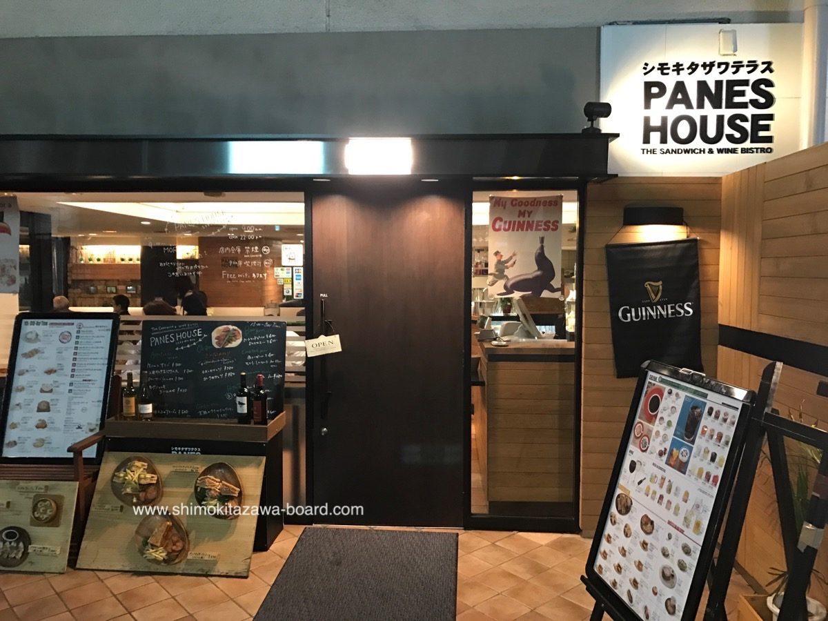 Panes House Shimokitazawa S 0138