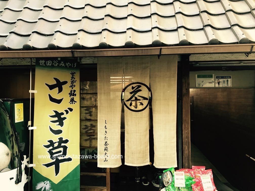 Shimokita Saen Oyama Shimokitazawa N 1042