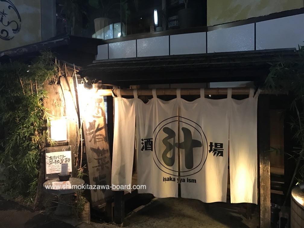 Shirube Shimokitazawa S 0081