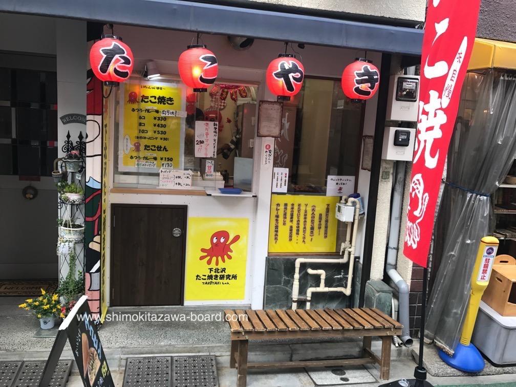 Takoyaki Labo Shimokitazawa N 0007